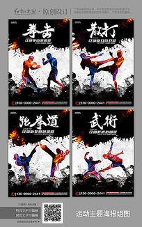 中国武术运动俱乐部招生宣传组图