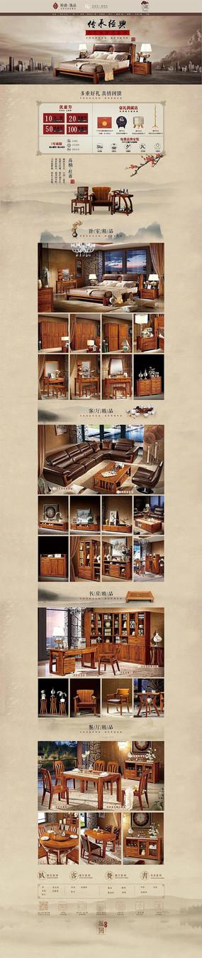 中式实木家具首页