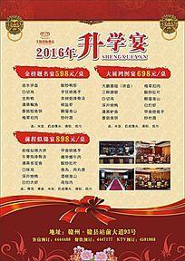 2016年升学宴酒店套餐彩页