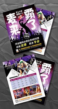 KTV促销活动DM宣传单模板设计