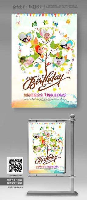 宝宝相册模板设计素材专辑(132张)图片