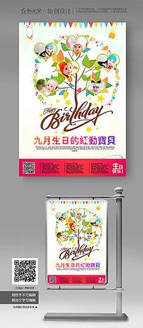 宝贝生日照片相册海报设计模板