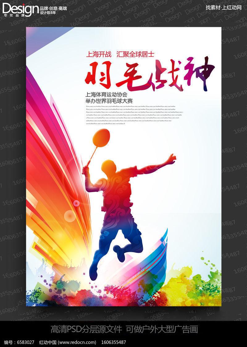炫彩创意羽毛球比赛宣传海报设计图片
