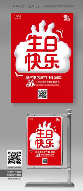 创意店铺周年庆节日宣传海报