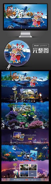 创意旅游网站首页设计