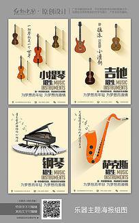 创意琴行各种乐器招生海报组图