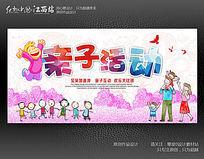 创意水彩亲子活动海报宣传设计