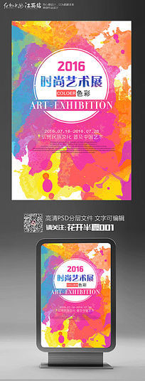 创意水彩时尚艺术展海报设计