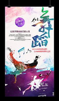 创意水彩舞蹈培训班招生海报