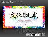 创意文化艺术展背景海报设计