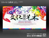 创意文化艺术展海报设计