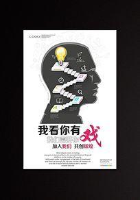 大气创意企业招聘海报