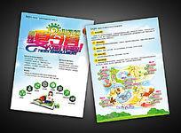大气清新教育机构夏令营宣传单