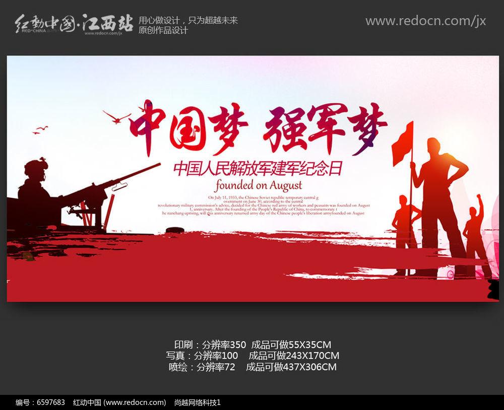 原创设计稿 海报设计/宣传单/广告牌 海报设计 大气中国梦强军梦建军图片