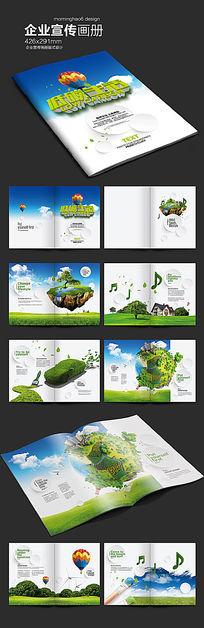 低碳环保画册版式设计
