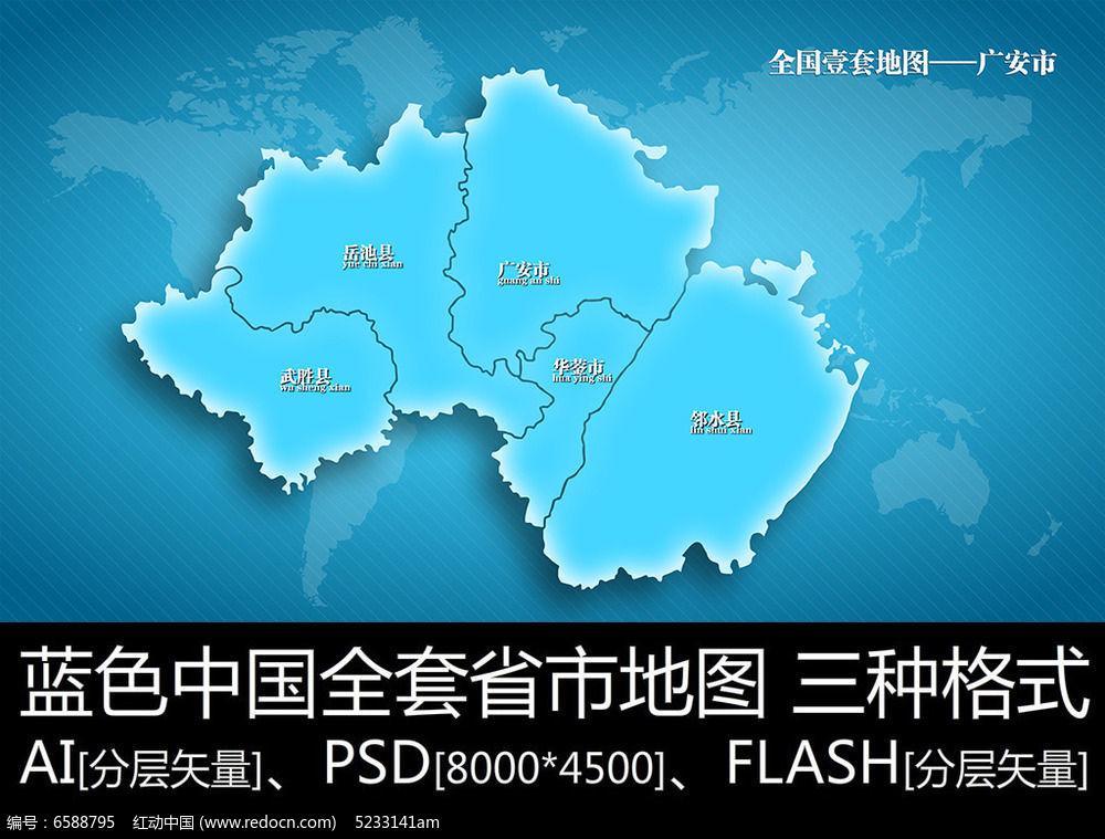 广安市地图