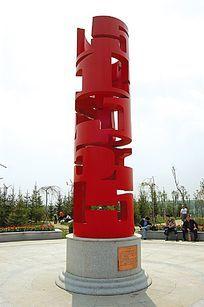 红色文化立柱小品