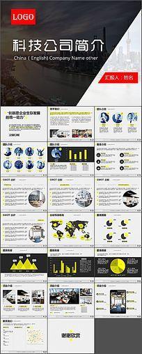 互联网高科技公司商务汇报项目介绍