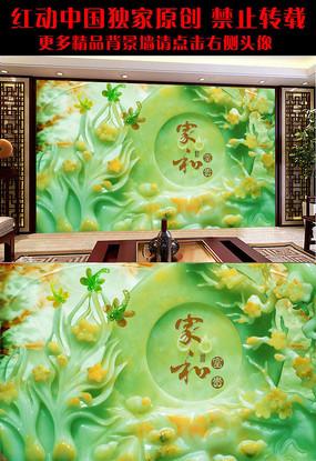 家和富贵玉雕客厅电视背景墙装饰画