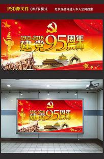 建党95周年庆典海报模板