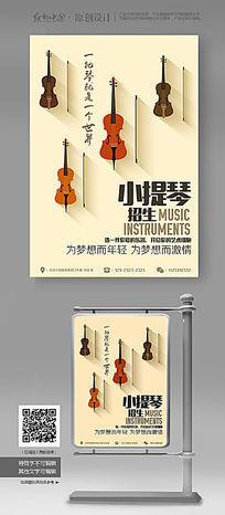 简约小提琴寒暑假招生海报模板