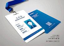 精美蓝色块工作证设计