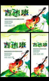 吉他班创意海报设计