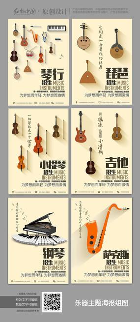 乐器行各类乐器招生宣传海报