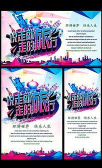 旅游宣传psd海报设计