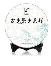 清新古乡茶乡系列普洱茶饼包装