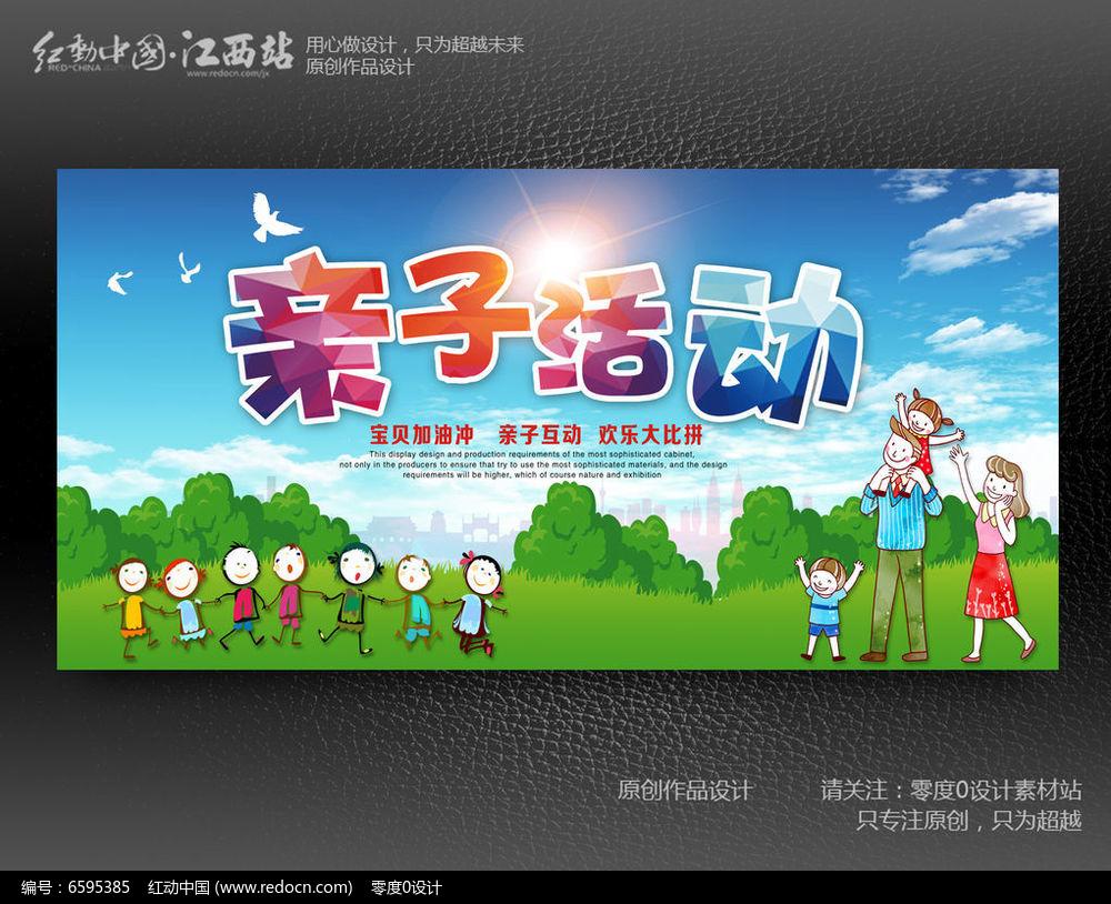 亲子活动海报宣传设计