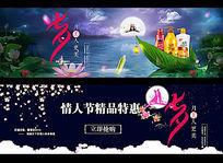 七夕淘宝化妆品促销海报