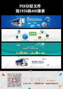 企业网站广告图设计