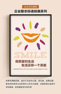 企业文化展板小清新正能量微笑励志