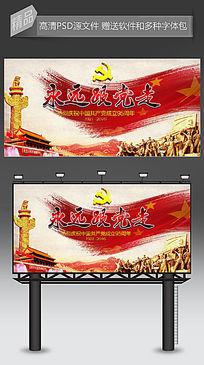 七一建党95周年展板设计