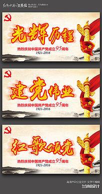 七一建党周年庆大气海报展板设计
