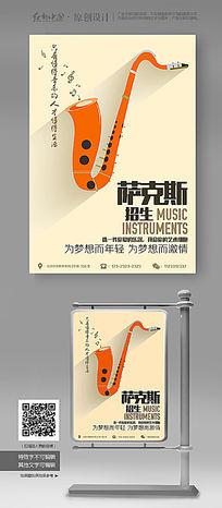 萨克斯音乐海报图片 萨克斯音乐海报设计素材 红动网
