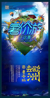 世界标志建筑背景暑价旅游海报