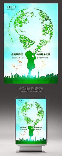 世界地球日创意海报设计