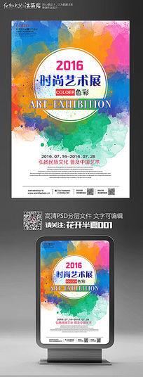 水彩风时尚艺术展宣传海报设计