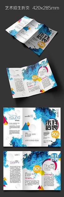 水墨艺术招生折页版式设计
