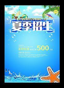 暑假班夏季招生宣传单设计
