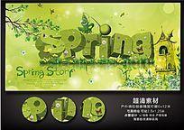 spring春天设计海报