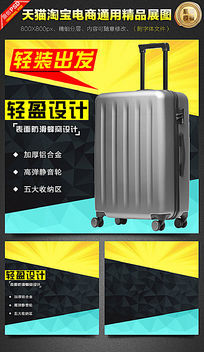 淘宝天猫行李箱直通车主图模板素材下载
