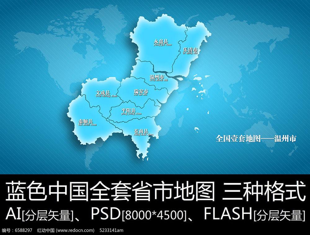 温州市地图