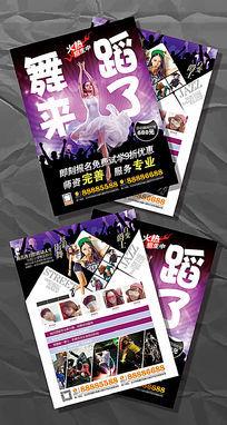 舞蹈班培训招生DM宣传单设计