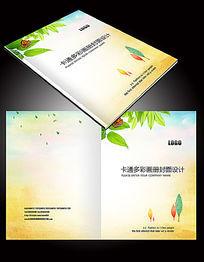 学校教育画册封面设计