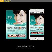 牙齿矫正微信广告