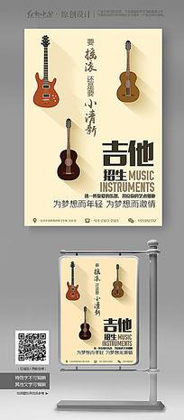 吉他招生音乐海报