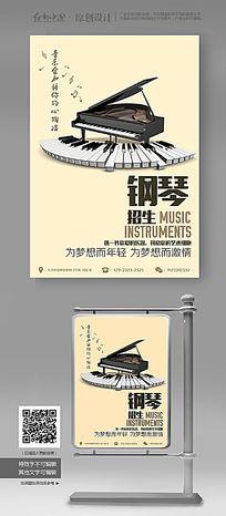 钢琴招生音乐海报